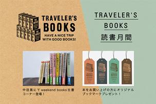 TRAVELER'S BOOKS 読書月間イベント【2020年9月9日より】 「weekend books」の本とオリジナルブックマークのプレゼント