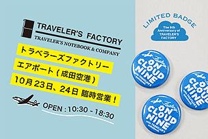 トラベラーズファクトリーエアポート 臨時オープン! 【10月23日・24日】