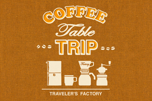 COFFEE TABLE TRIP 2021! 【2021年1月より】