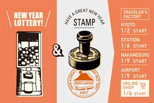 TFA 新春イベント 2021 \ NEW YEAR LOTTERY ! / 今年はオンラインショップを含む全店で開催!