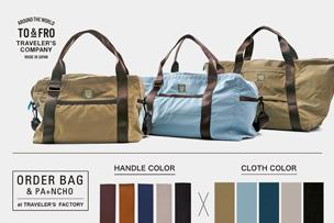 TO&FRO受注会開催 新しいコラボレーションバッグが登場します! 京都【6月1日~13日】、中目黒・オンライン【6月16日~28日】
