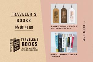 TRAVELER'S BOOKS 読書月間イベント【2021年9月8日より】 「weekend books」の本とオリジナルブックマークのプレゼント