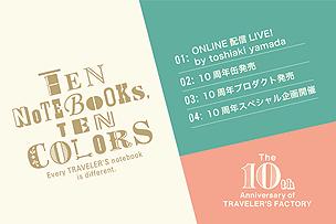トラベラーズファクトリー10周年記念企画!