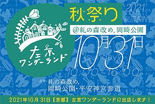 左京ワンダーランド秋祭り@糺の森改め、岡崎公園に出展します! 【10月31日開催】